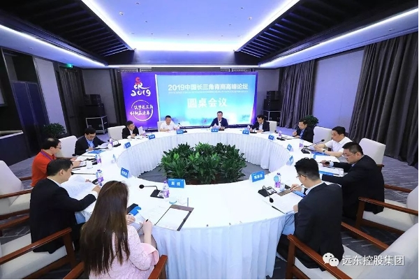 Jiang Chengzhi Invited to Attend 2019 Summit Forum of Yo...